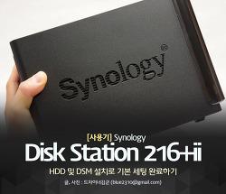 개인용 나스 시놀로지 DS216+ii의 시작 DSM 세팅과 설정