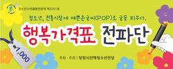 진해청소년전당 행복가격표 현수막
