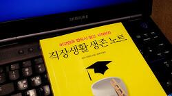 직장생활 생존 노트, 읽지 말라고만 할 수 없는 책