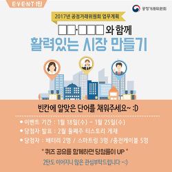 [블로그  EVENT 1탄] 2017년 공정위 업무계획
