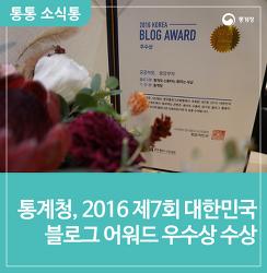 통계청, '2016 제7회 대한민국 블로그 어워드' 우수상 수상!