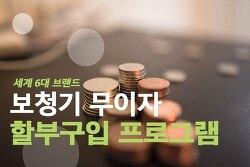 웨이브히어링, 세계 6대 보청기 브랜드 무이자 할부구입 프로그램 (최대 16개월까지)