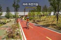 아라 자전거길 - 검암역, 아라서해갑문 (2016.05.05)