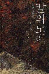 [독서일기] 칼의 노래 by 김훈