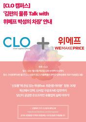 "[CLO 캠퍼스] ""김편의 물류talk with 위메프 박성의 차장"" 안내"
