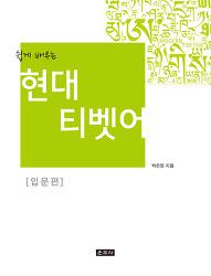 박은정 선생님의 티벳어(티베트어) 책이 드디어 나왔습니다.