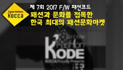 패션과 문화를 접목한 한국 최대의 패션문화마켓 : 패션코드