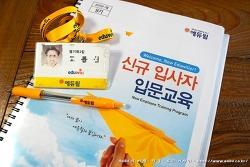 에듀윌 신규입사자 웰컴박스