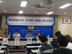 제주특별자치도 선거제도 개혁을 위한 토론회