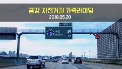 (영상)금강 자전거길 라이딩(공주보, 백제보) (2018.05.20)