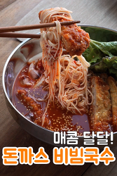 돈비국수 * 매콤달콤 비빔국수 양념장 비법 대공개!