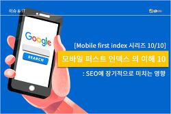 [시리즈001]모바일 퍼스트 인덱스의 (Mobile First Indexing) 이해 10