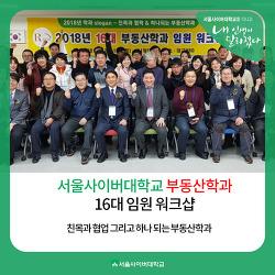 서울사이버대학교 부동산학과 임원워크숍