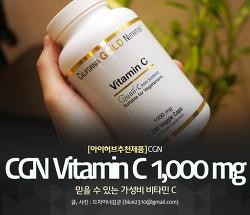 아이허브 비타민C 추천 제품, 캘리포니아 골드 뉴트리션 비타민 C