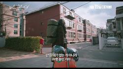[03.22] 소공녀_예고편