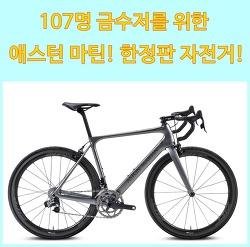 전세계 107대 한정판! 금수저를 위한 애스턴 마틴 자전거