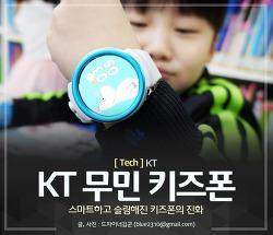 인공지능 기가지니로 더욱 편리해진 KT 무민 키즈폰