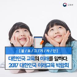 대한민국 교육의 미래를 말하다.