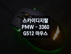 스카이디지탈 G512 게이밍 마우스 3360센서 채용
