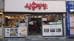 [간식] 대구 중앙대로 - 통옥수수빵 삼송빵집 ~ 삼송빵집 본점