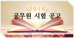 [2018 울산 시험] 2018 울산광역시 지방공무원 임용시험 계획