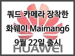 쿼드 카메라 장착한 화웨이 Maimang 6 9월 22일 출시