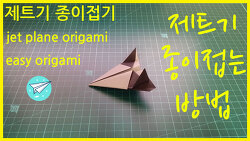 쉬운 종이접기 제트기2