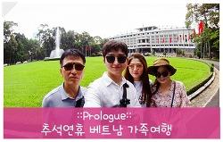추석연휴 해외여행 프롤로그(1):: 부모님과 5박6일 베트남 가족여행