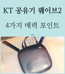 KT 기가 와이파이 웨이브2 공유기, 매력적인 4가지 이유