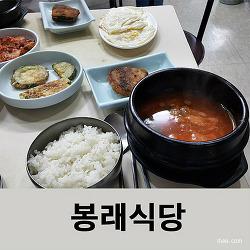 남대문 연세봉래빌딩 봉래밥상 백반