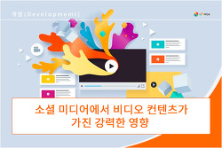 소셜 미디어에서 비디오 컨텐츠가 가진 강력한 영향