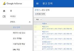 구글 애드센스 광고 숨기기 표시 : 숨겨진 광고 찾는 방법