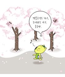 112화 벚꽃 만발한 날