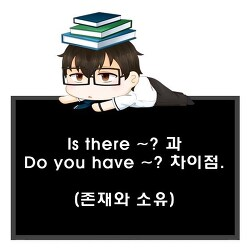 Is there ~?과 Do you have ~?의 차이. 소유와 존재의 개념.
