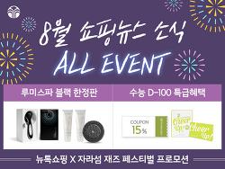[8월 1주 쇼핑뉴스] 8월 쇼핑뉴스 소식 ALL EVENT