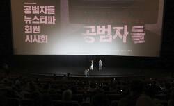 최승호PD MBC사장!!! 배현진 신동호 앞으로 MBC에 피바람이 불겠네요