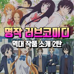 설레는 일본 러브코미디 애니 추천 2탄 : 역대 명작 추천 시리즈