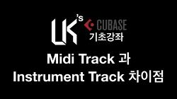 [Cubase Pro 9.5] 큐베이스 프로 9.5 강좌 #21 - Midi Track 과 Intrument Track 사용상 차이점