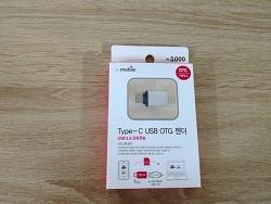 다이소에서 구매한 USB C타입 OTG 젠더