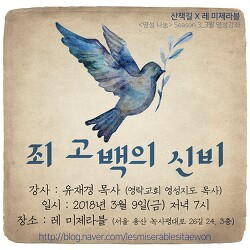 """산책길 X 레 미제라블 <영성나눔> 시즌3-1 """"죄 고백의 신비"""""""