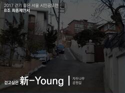 2017 걷기좋은서울 시민공모전 동상 그룹 제안서