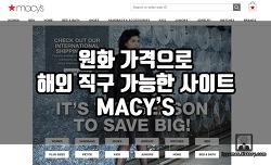 원화가격으로 구매 가능한 해외 직구 사이트 메이시스