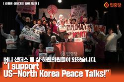 """버니 샌더스 등 상·하원의원들이 외쳤습니다. """"I support US-North Korea Peace Talks!"""""""