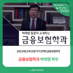 20년 경력 보험 교육 전문가가 선택한 서울사이버대학교 금융보험학과