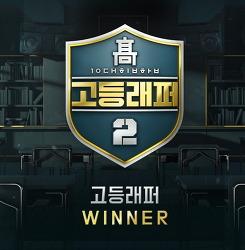 [고등래퍼2 WINNER] 김하온(HAON) - Graduation (Feat. 이병재, 이로한)