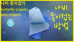 쉬운 종이접기 나비2