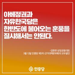 """""""아베정권과 자유한국당은 한반도에 불어오는 훈풍을 질시해서는 안된다."""""""
