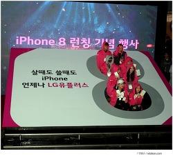 유플러스 아이폰8 현장 개통 스케치, 아이폰8 가격, 사은품, 색상 모두 보자!
