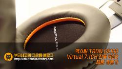 [헤드셋] 맥스틸 TRON G5100 Virtual 7.1CH 진동 RGB 개봉기