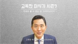 고독한 미식가 시즌7 무료로 볼 수 있는 곳, 도라마코리아(Dorama Korea)